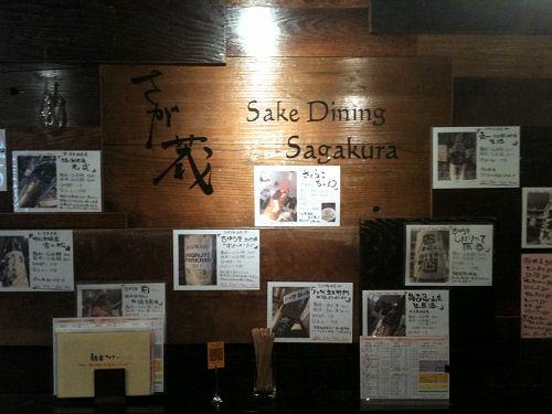Sagakura